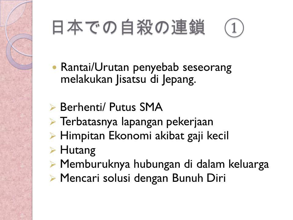 日本での自殺連鎖 ② Rantai/Urutan bunuh diri yang lain:  Mendapatkan penganiayaan sejak dini.
