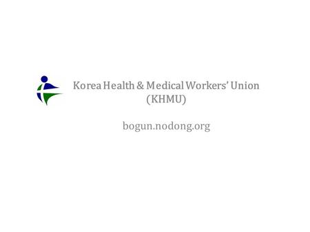 Korea Health & Medical Workers' Union (KHMU) bogun.nodong.org.