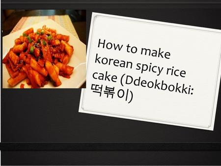 How to make korean spicy rice cake ( How to make korean spicy rice cake (Ddeokbokki: 떡볶이 )