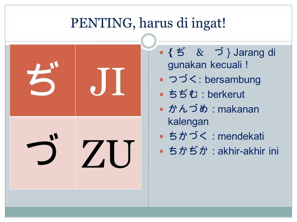 ぢ JI づ ZU PENTING, harus di ingat!