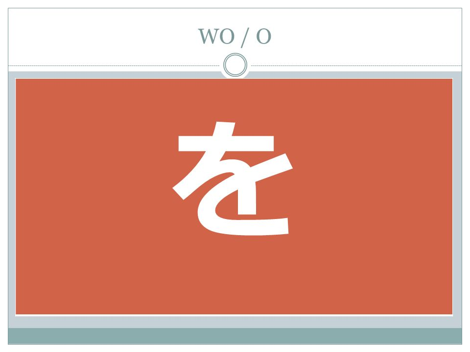 WO / O を
