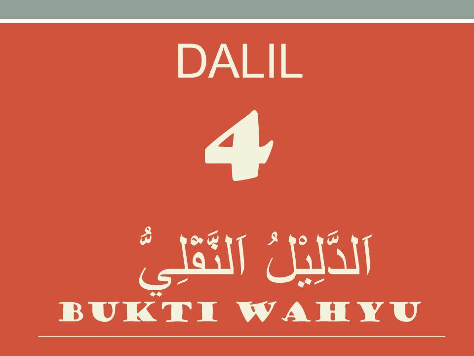 اَلدَّلِيْلُ اَلنَّقْلِيُّ bukti wahyu