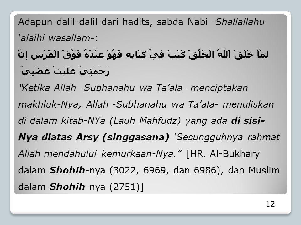 Adapun dalil-dalil dari hadits, sabda Nabi -Shallallahu 'alaihi wasallam-: