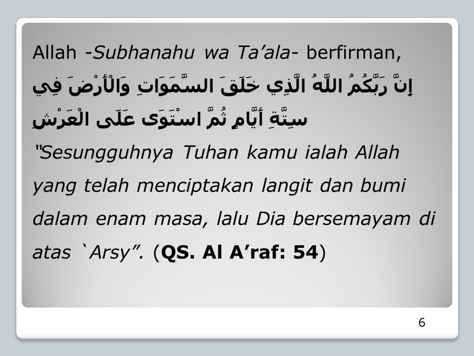 Allah -Subhanahu wa Ta'ala- berfirman,