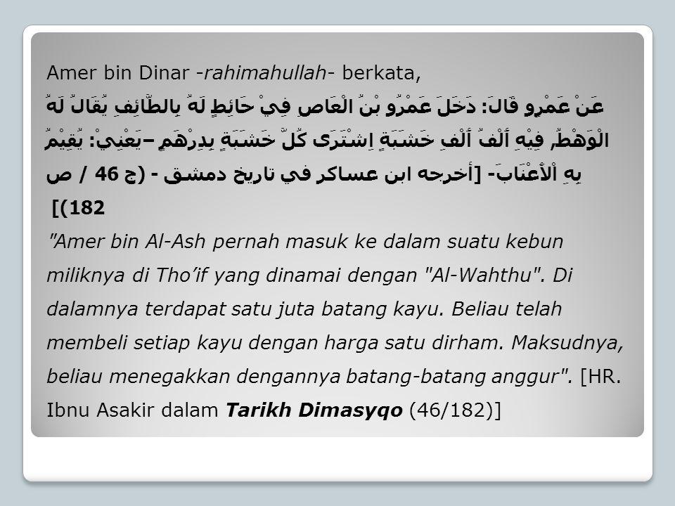 Amer bin Dinar -rahimahullah- berkata,