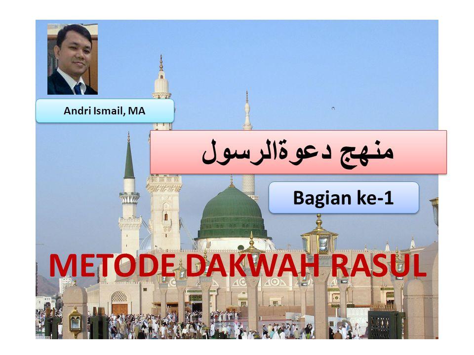 METODE DAKWAH RASUL Andri Ismail, MA منهج دعوةالرسول Bagian ke-1
