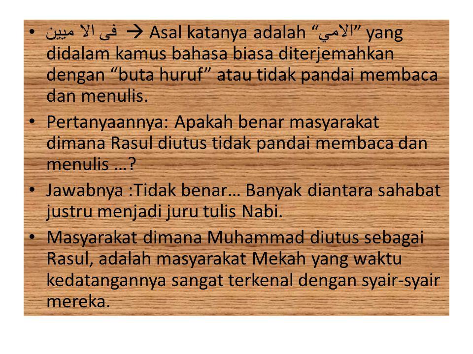 فى الا ميين  Asal katanya adalah الامي yang didalam kamus bahasa biasa diterjemahkan dengan buta huruf atau tidak pandai membaca dan menulis.