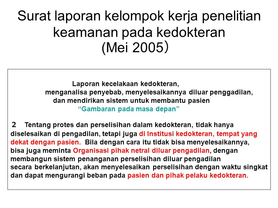 Surat laporan kelompok kerja penelitian keamanan pada kedokteran (Mei 2005)