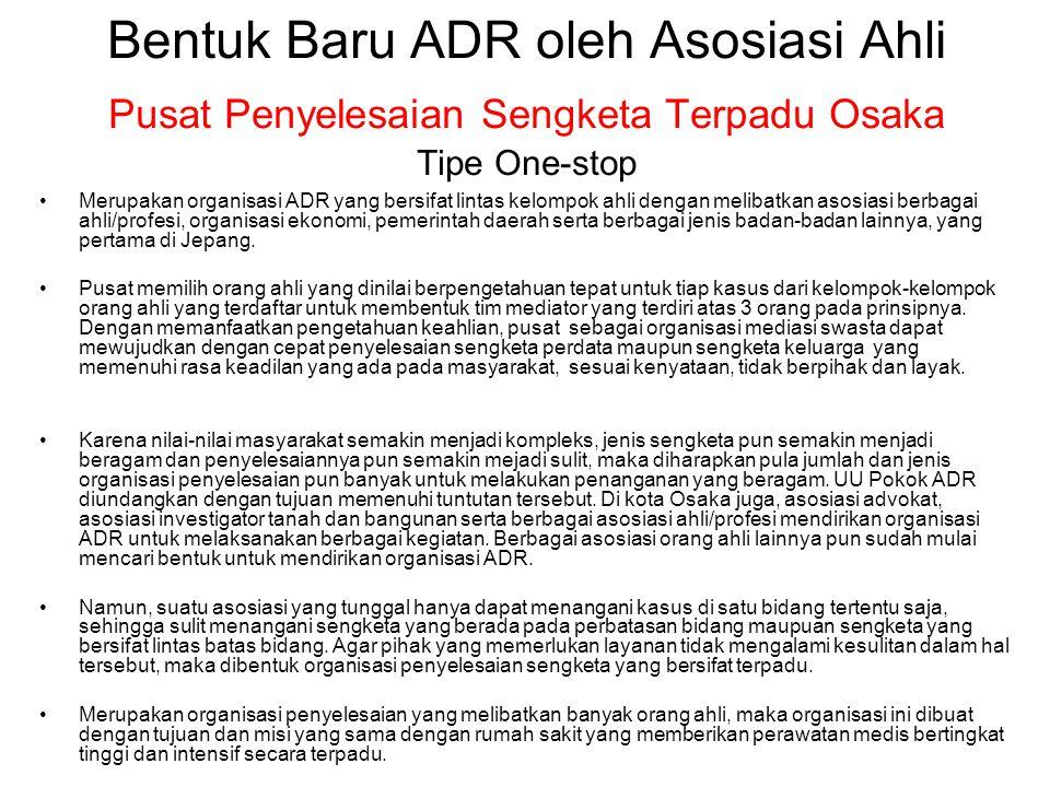 Bentuk Baru ADR oleh Asosiasi Ahli Pusat Penyelesaian Sengketa Terpadu Osaka Tipe One-stop