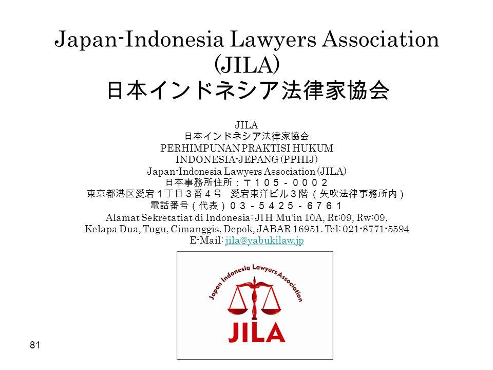 Japan-Indonesia Lawyers Association (JILA) 日本インドネシア法律家協会