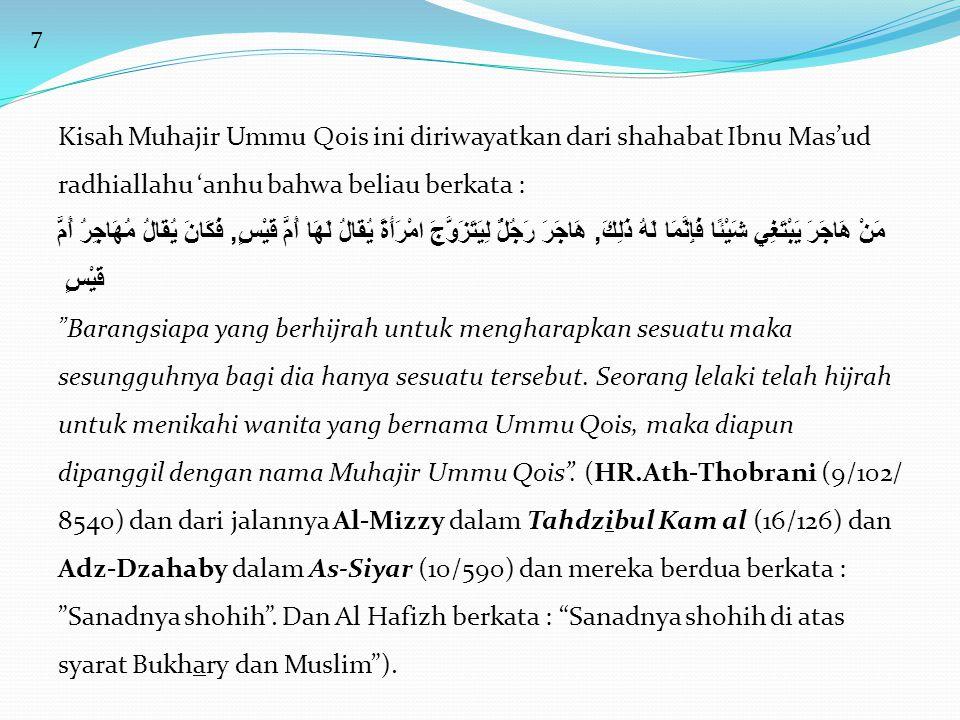 7 Kisah Muhajir Ummu Qois ini diriwayatkan dari shahabat Ibnu Mas'ud radhiallahu 'anhu bahwa beliau berkata :