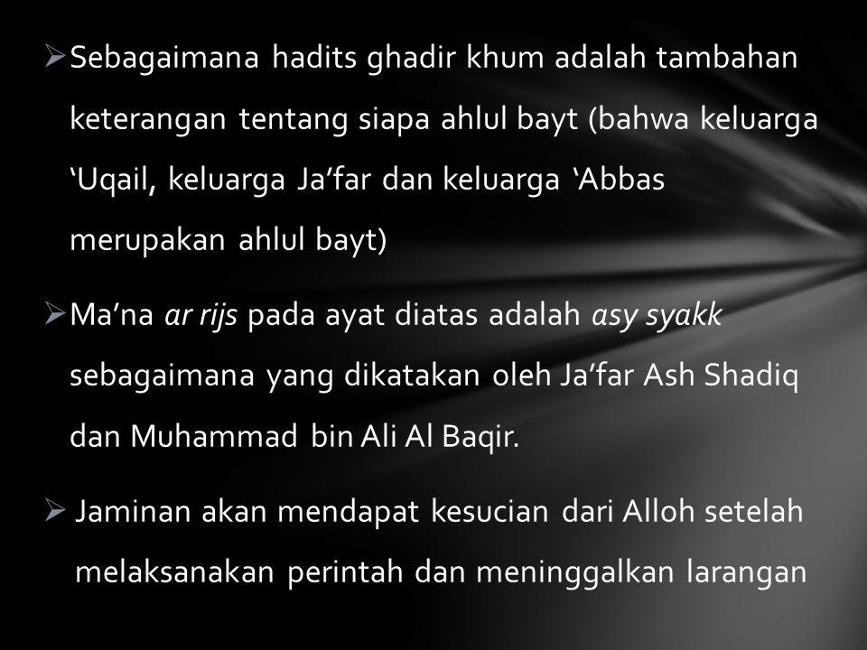 Sebagaimana hadits ghadir khum adalah tambahan keterangan tentang siapa ahlul bayt (bahwa keluarga 'Uqail, keluarga Ja'far dan keluarga 'Abbas merupakan ahlul bayt)