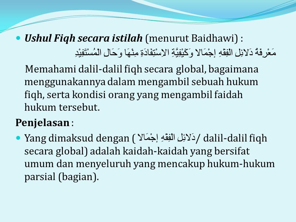 Ushul Fiqh secara istilah (menurut Baidhawi) :
