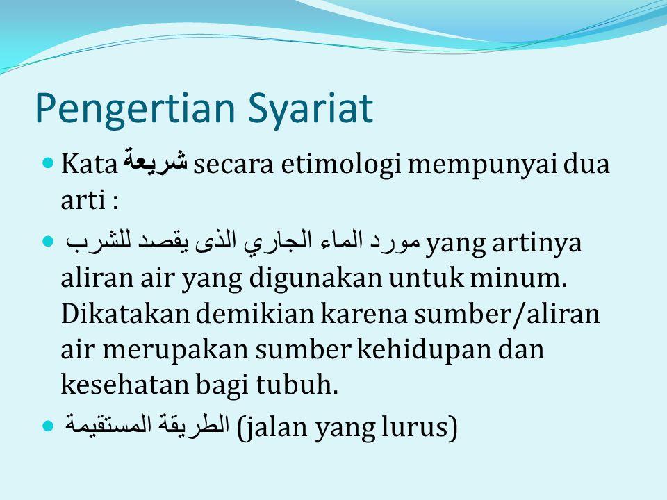 Pengertian Syariat Kata شريعة secara etimologi mempunyai dua arti :