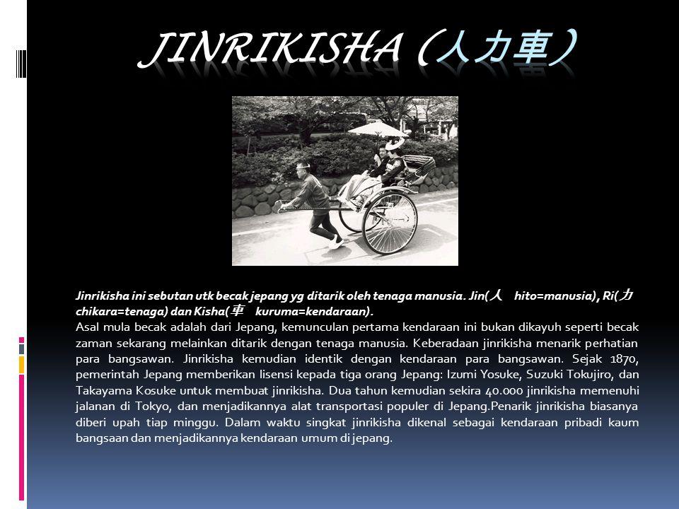 Jinrikisha (人力車)