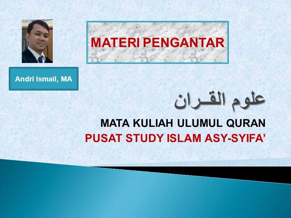 MATA KULIAH ULUMUL QURAN PUSAT STUDY ISLAM ASY-SYIFA'