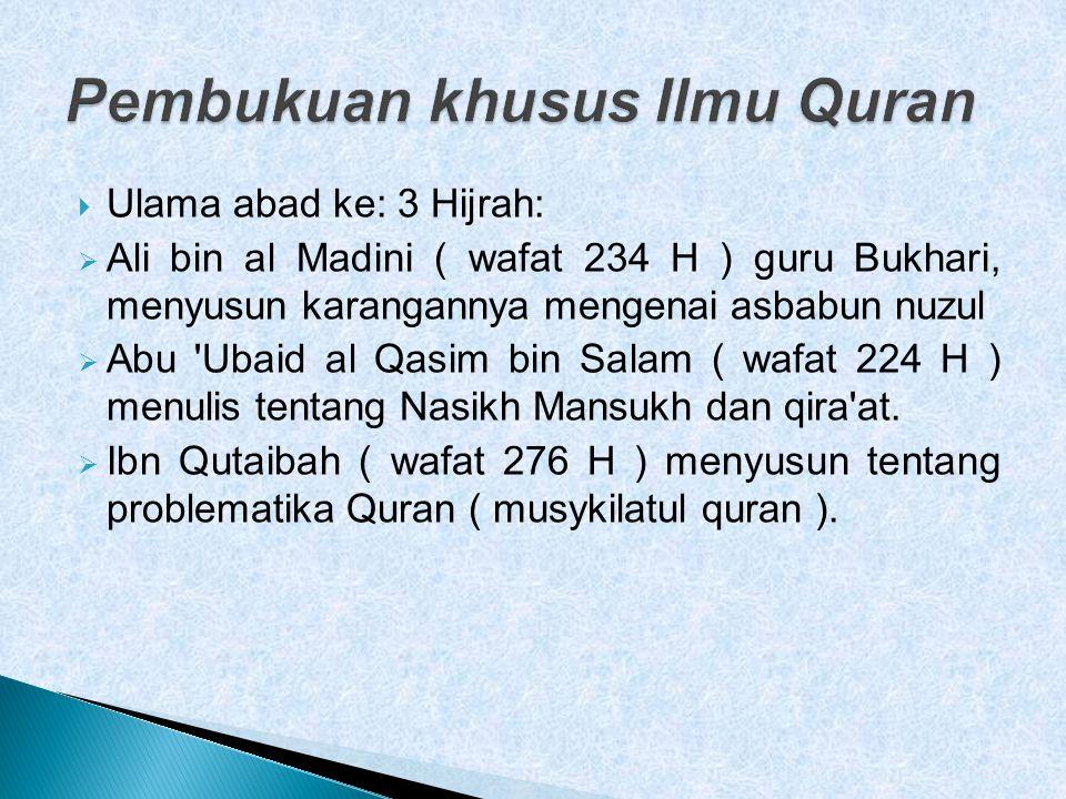 Pembukuan khusus Ilmu Quran