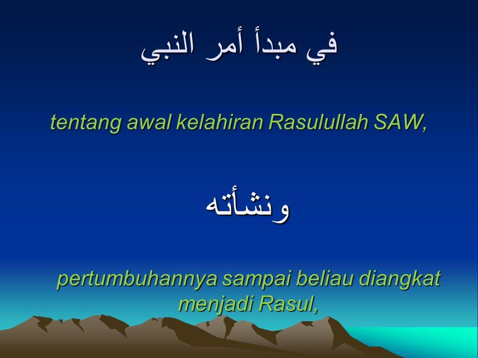في مبدأ أمر النبي tentang awal kelahiran Rasulullah SAW,