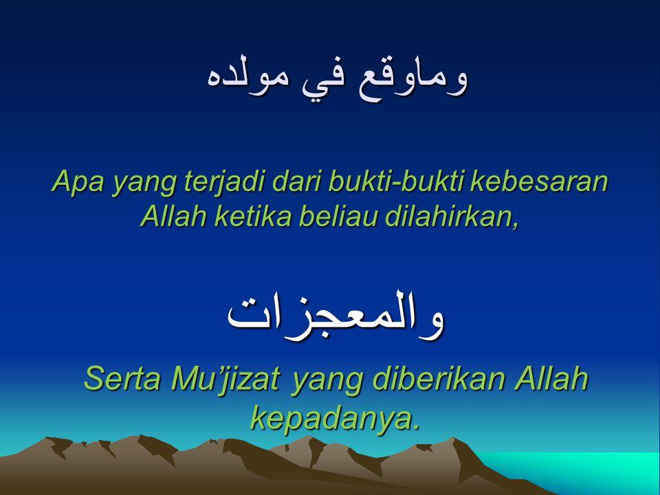 والمعجزات Serta Mu'jizat yang diberikan Allah kepadanya.