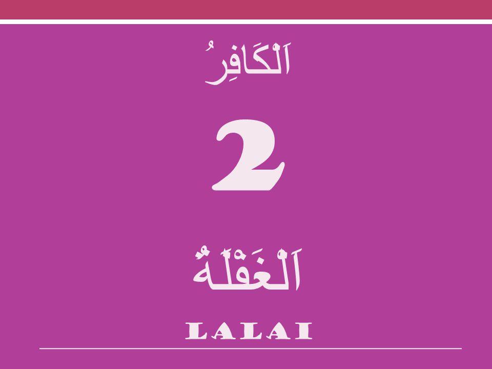اَلْكَافِرُ 2 اَلْغَفْلَةُ lalai