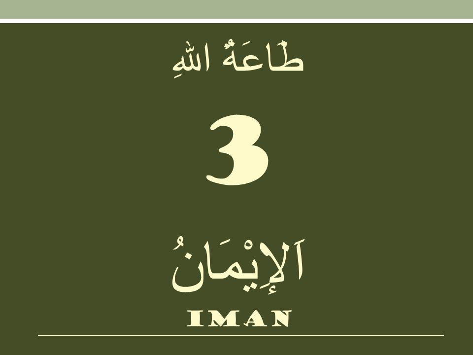 طَاعَةُ اللهِ 3 اَلإِيْمَانُ IMAN