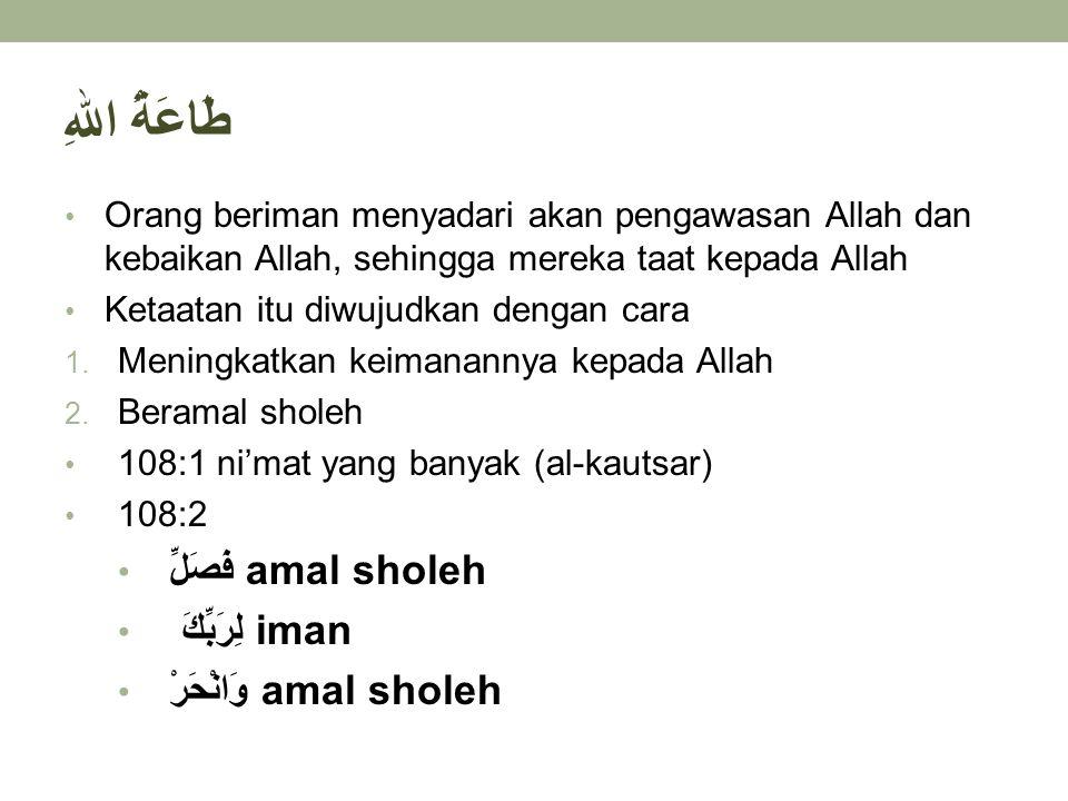 طَاعَةُ اللهِ فَصَلِّ amal sholeh لِرَبِّكَ iman وَانْحَرْ amal sholeh