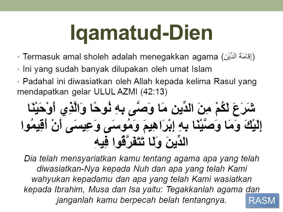 Iqamatud-Dien Termasuk amal sholeh adalah menegakkan agama (إِقَامَةُ الدِّيْنِ) Ini yang sudah banyak dilupakan oleh umat Islam.