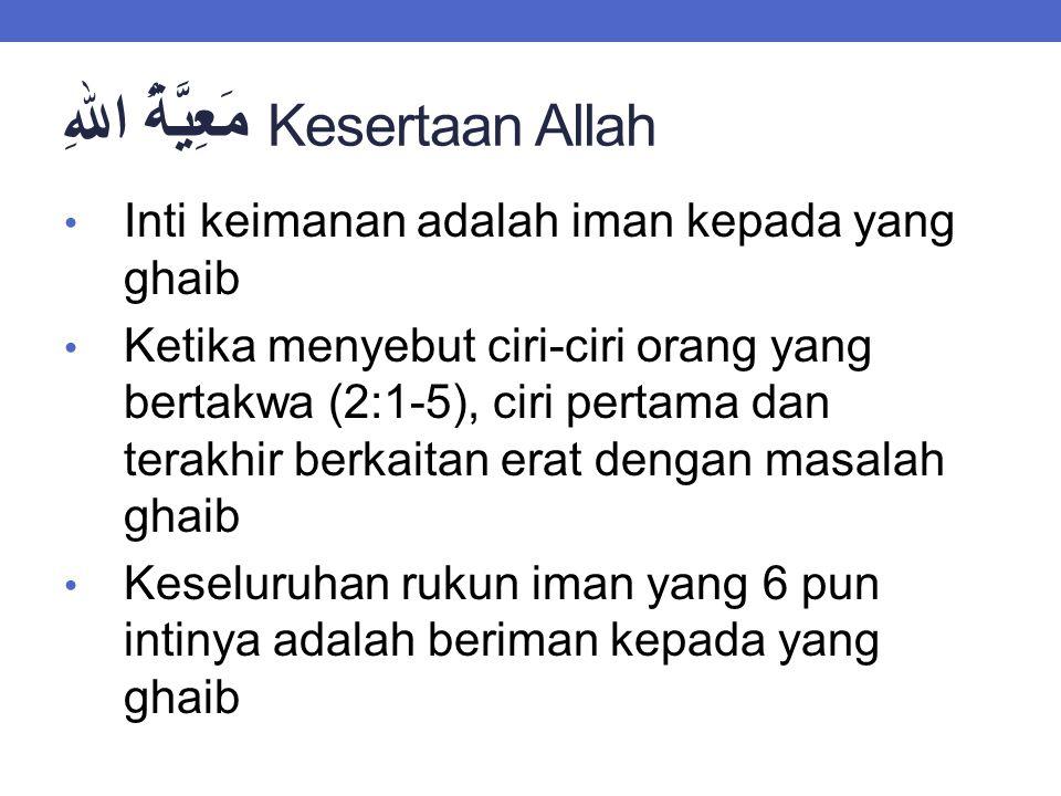 مَعِيَّةُ اللهِ Kesertaan Allah