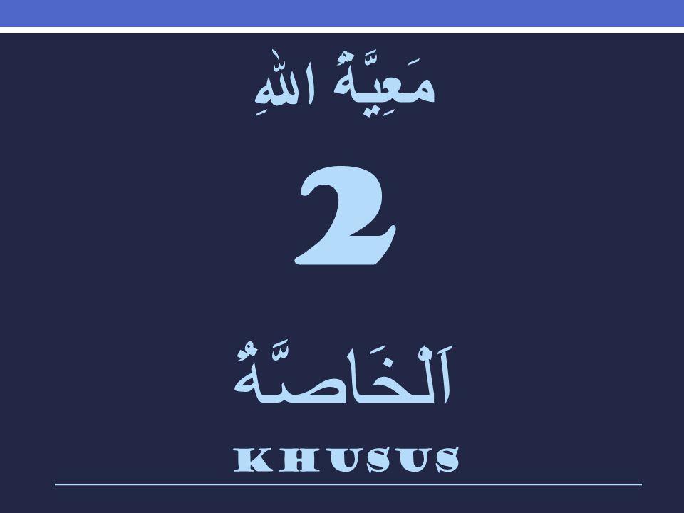 مَعِيَّةُ اللهِ 2 اَلْخَاصَّةُ KHUSUS
