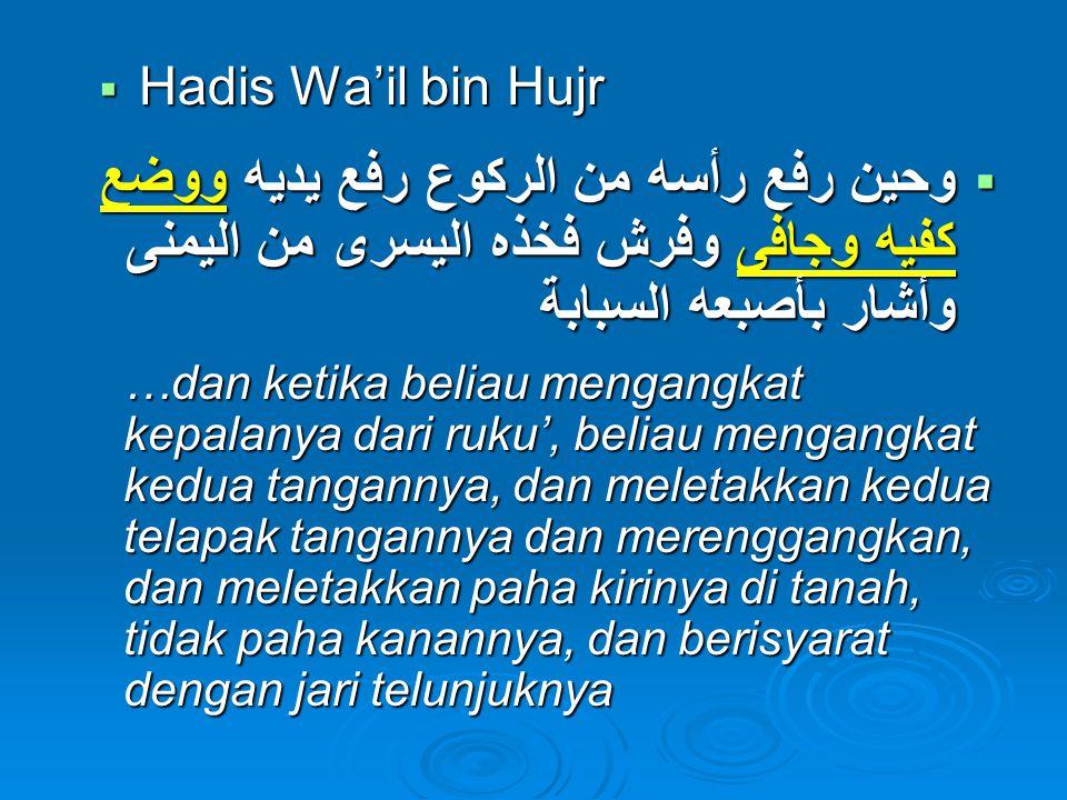 Hadis Wa'il bin Hujr وحين رفع رأسه من الركوع رفع يديه ووضع كفيه وجافى وفرش فخذه اليسرى من اليمنى وأشار بأصبعه السبابة.