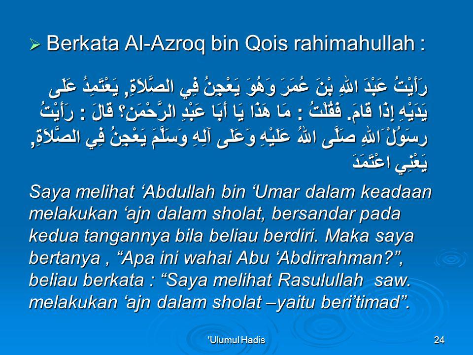 Berkata Al-Azroq bin Qois rahimahullah :