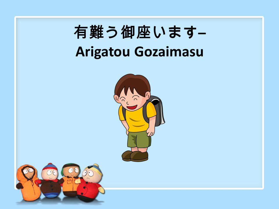 有難う御座います– Arigatou Gozaimasu