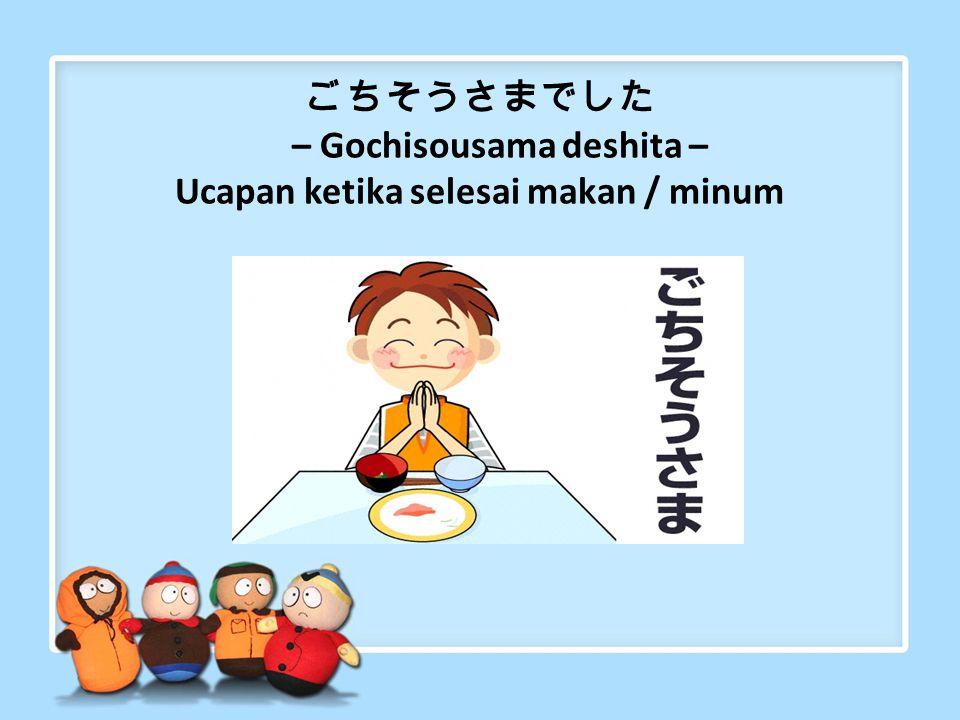 ごちそうさまでした – Gochisousama deshita – Ucapan ketika selesai makan / minum