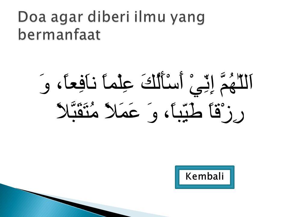 Doa agar diberi ilmu yang bermanfaat
