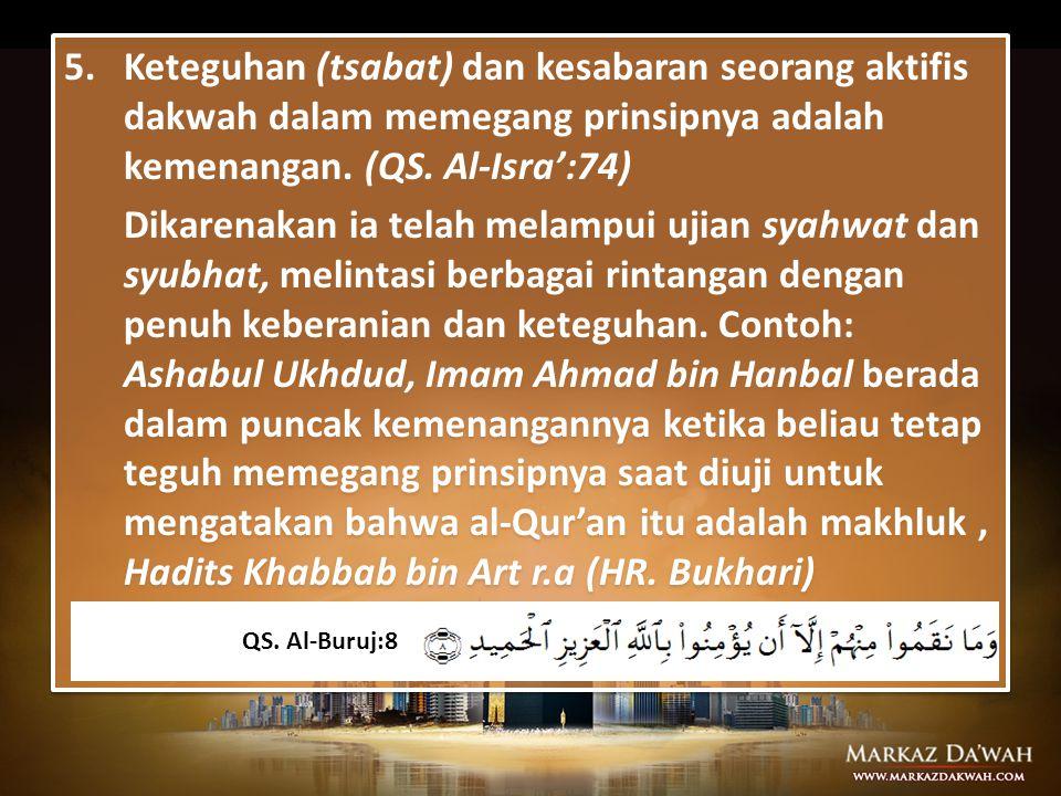 Keteguhan (tsabat) dan kesabaran seorang aktifis dakwah dalam memegang prinsipnya adalah kemenangan. (QS. Al-Isra':74)