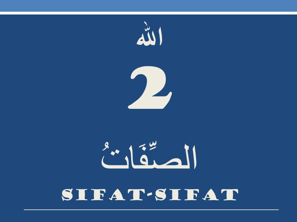 الله 2 الصِّفَاتُ Sifat-sifat