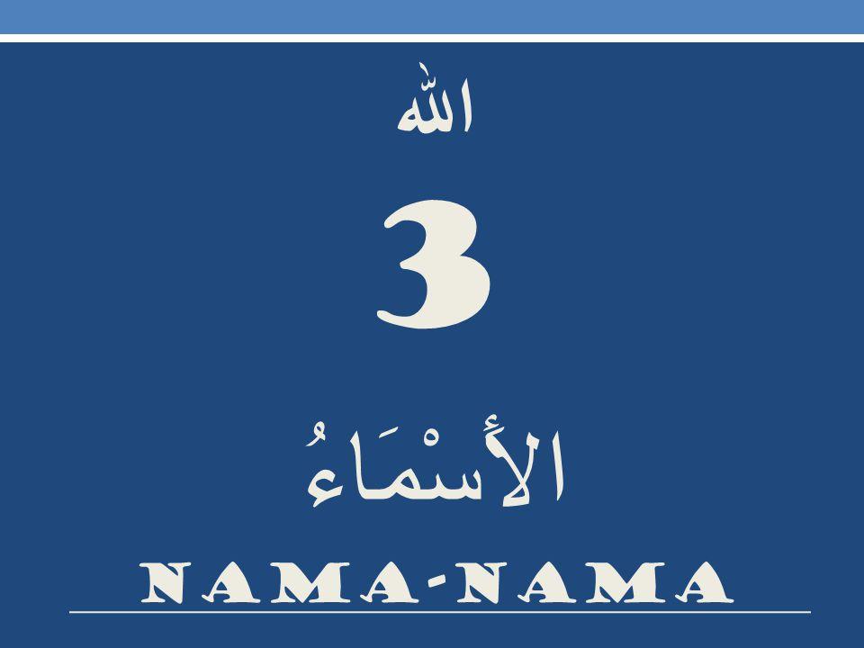 الله 3 الأَسْمَاءُ Nama-nama