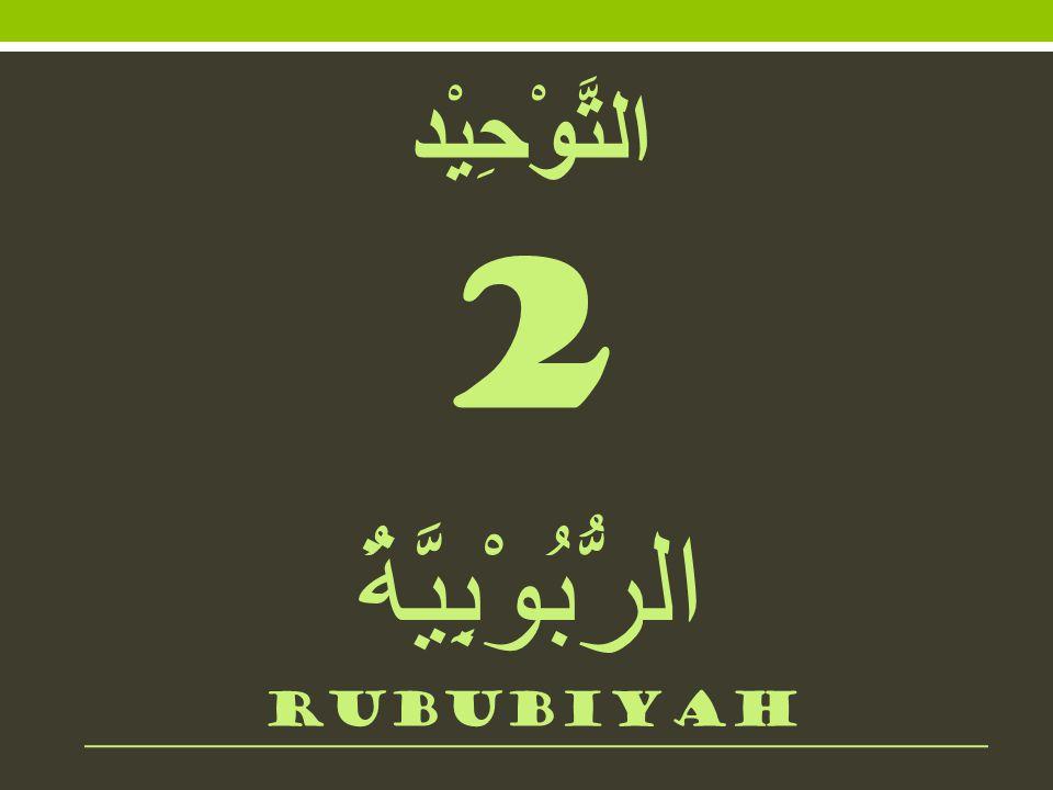 التَّوْحِيْد 2 الرُّبُوْبِيَّةُ rububiyah