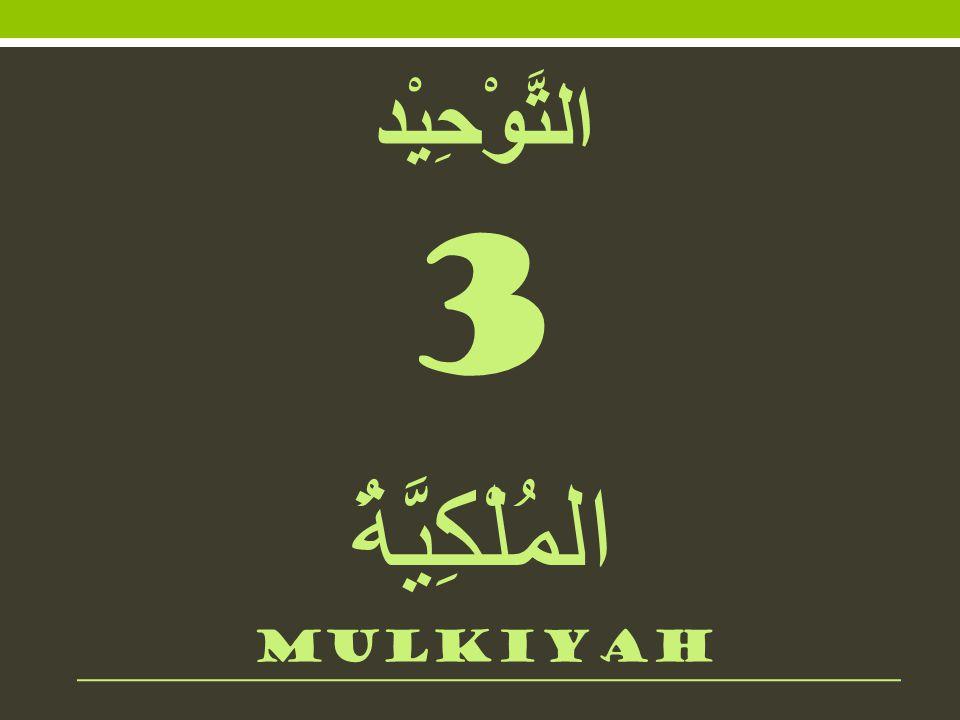 التَّوْحِيْد 3 المُلْكِيَّةُ mulkiyah