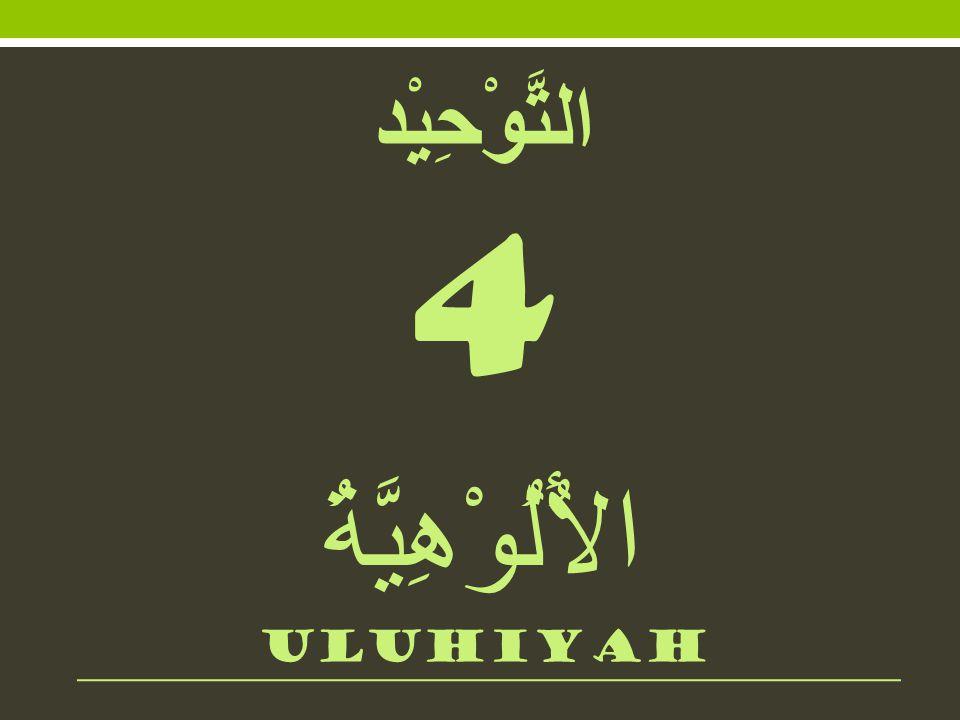 التَّوْحِيْد 4 الأُلُوْهِيَّةُ uluhiyah
