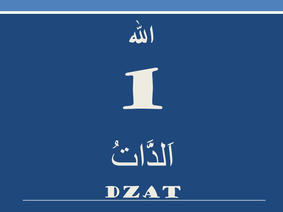 الله 1 اَلذَّاتُ dzat