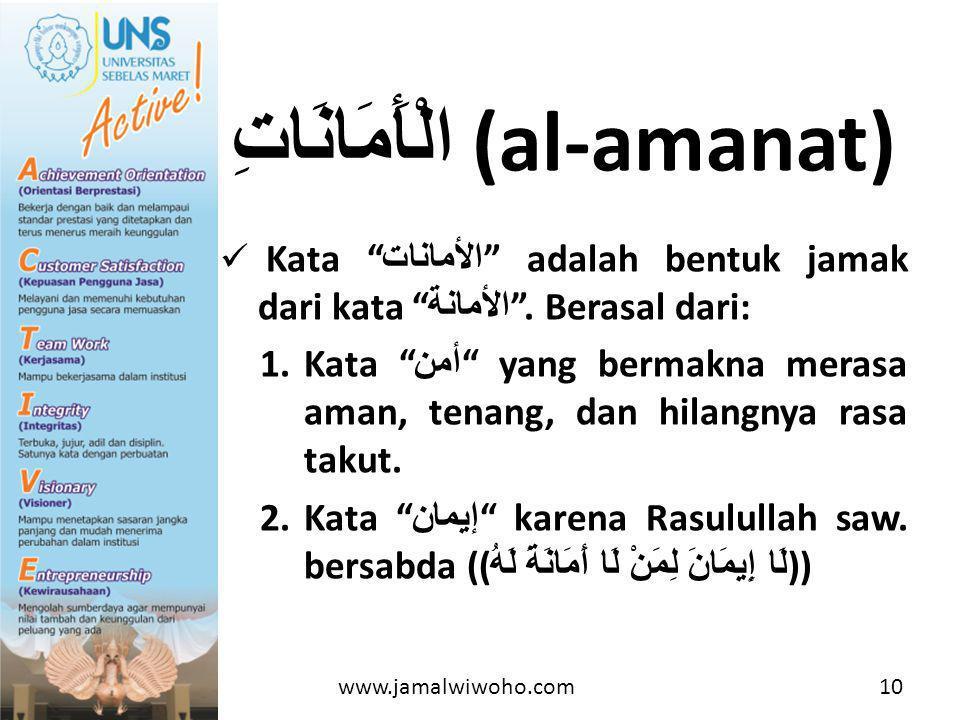 الْأَمَانَاتِ (al-amanat)