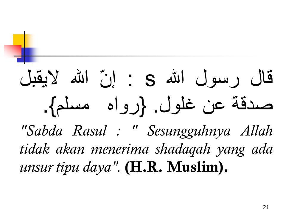 قال رسول الله s : إنّ الله لايقبل صدقة عن غلول. {رواه مسلم}.