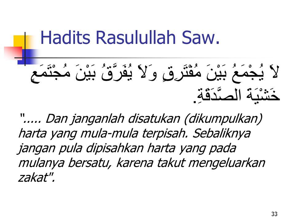 Hadits Rasulullah Saw. لاَ يُجْمَعُ بَيْنَ مُفْتَرِقٍ وَلاَ يُفَرَّقُ بَيْنَ مُجْتَمَعٍ خَشْيَةَ الصَّدَقَةِ.