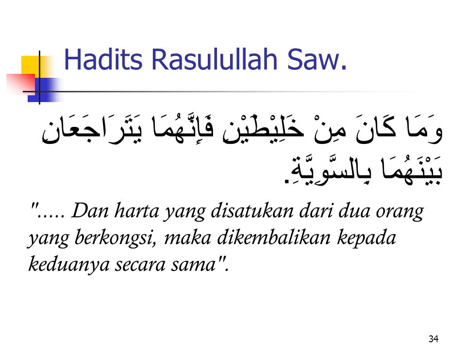 Hadits Rasulullah Saw. وَمَا كَانَ مِنْ خَلِيْطَيْنِ فَإِنَّهُمَا يَتَرَاجَعَانِ بَيْنَهُمَا بِالسَّوِيَّةِ.