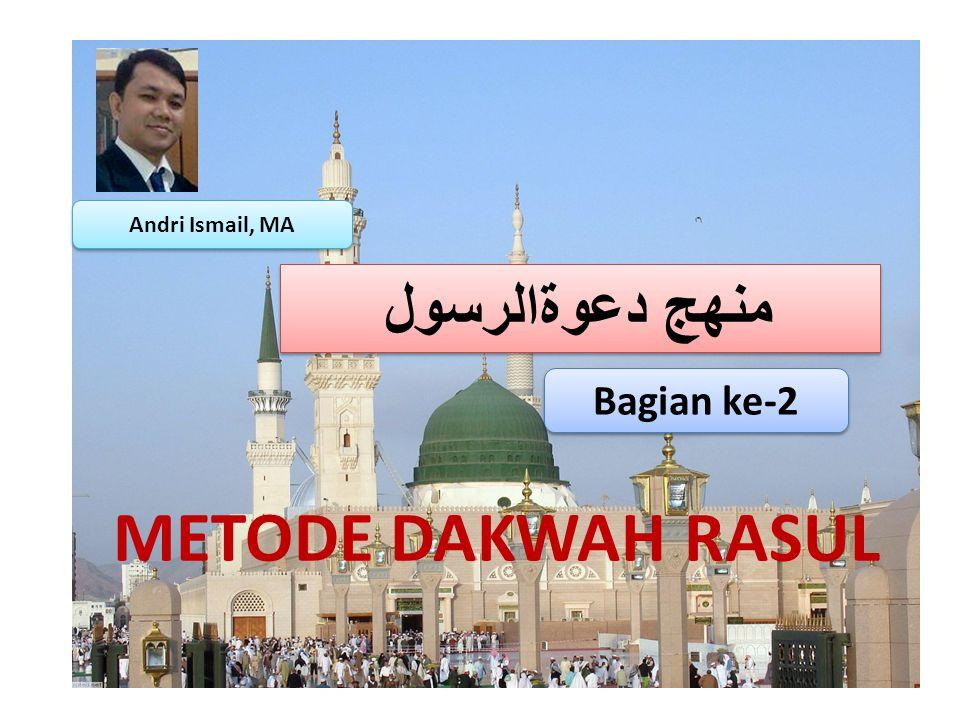 METODE DAKWAH RASUL Andri Ismail, MA منهج دعوةالرسول Bagian ke-2