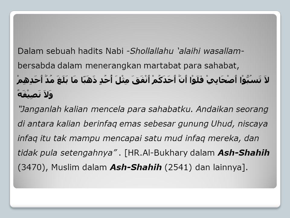 Dalam sebuah hadits Nabi -Shollallahu 'alaihi wasallam- bersabda dalam menerangkan martabat para sahabat,