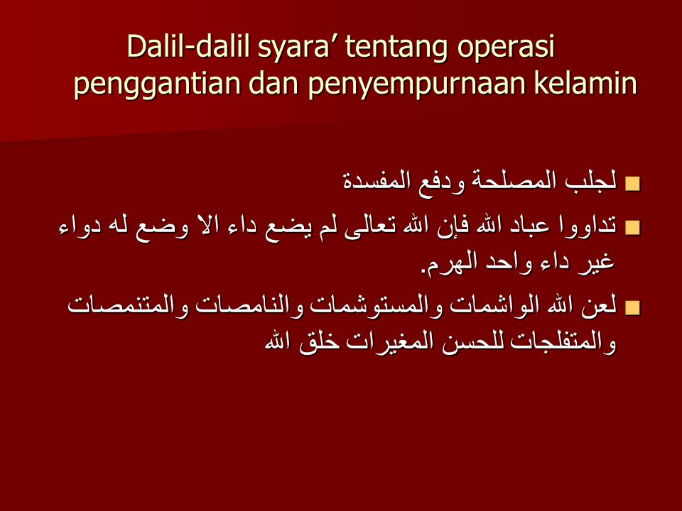Dalil-dalil syara' tentang operasi penggantian dan penyempurnaan kelamin