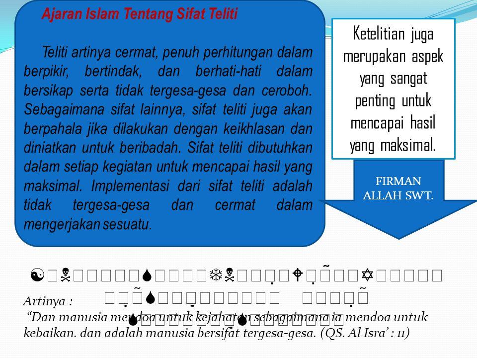 Ajaran Islam Tentang Sifat Teliti