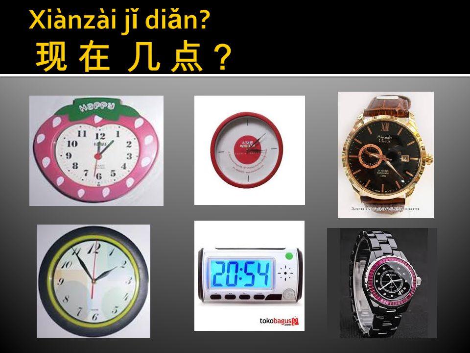 Xiànzài jǐ diǎn 现 在 几 点?